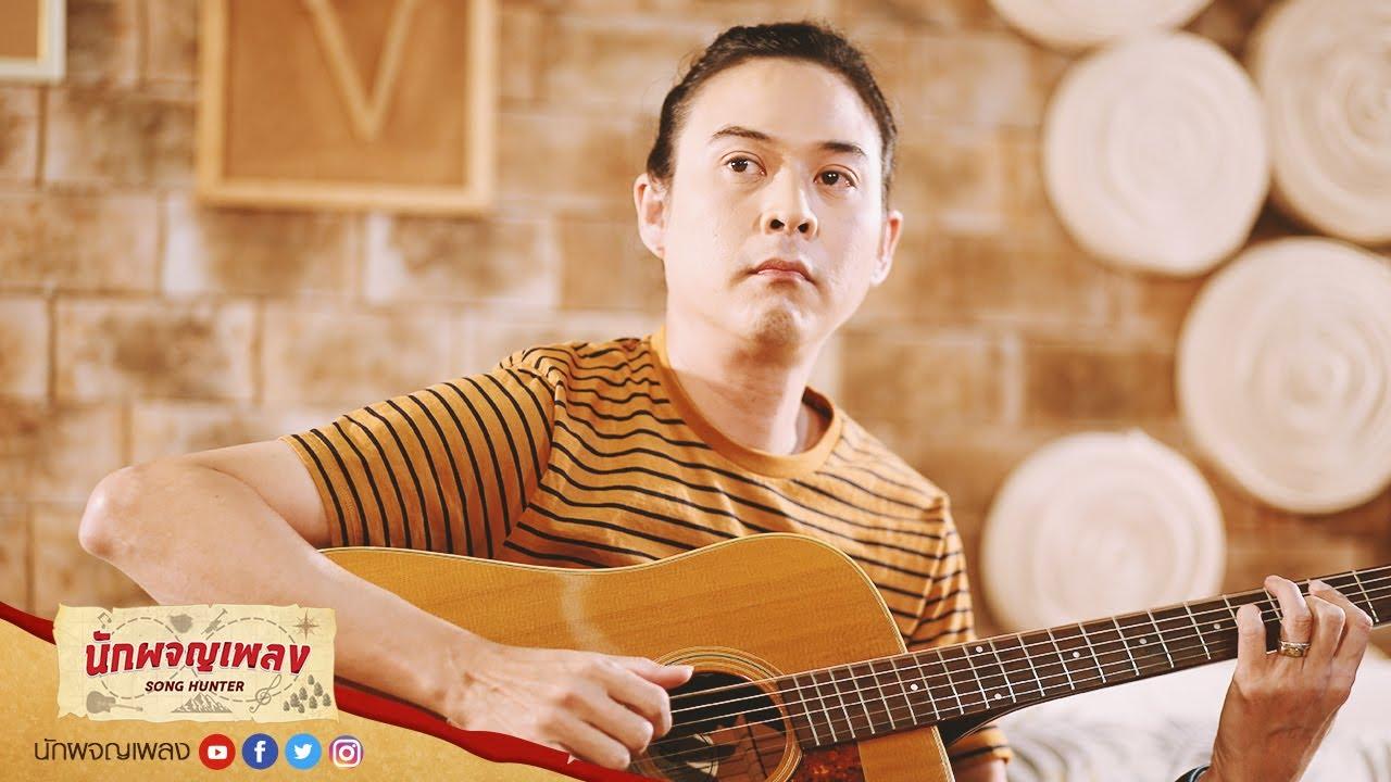 รักครั้งแรก - Smile Buffalo Feat. จั๊ก ชวิน/ โรส ศิรินทิพย์ : นักผจญเพลง