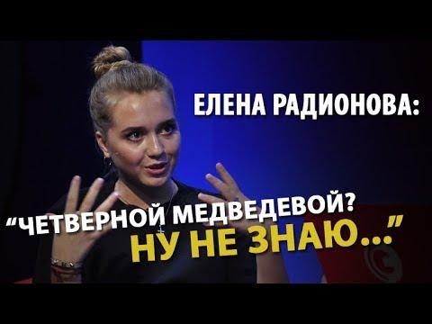 Елена Радионова: Четверной Медведевой? Ну не знаю...