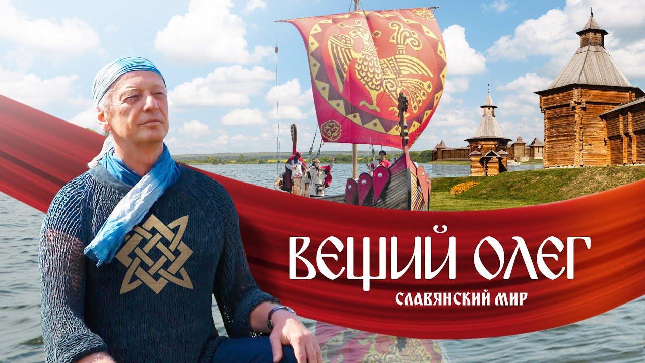 Фильм Михаила Задорнова — Вещий Олег. Обретённая быль