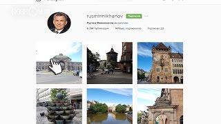 Прелести Нюрнберга глазами Рустама Минниханова(Президент Татарстана Рустам Минниханов, который накануне прибыл с рабочим визитом в Германию, традиционно..., 2016-06-15T07:57:24.000Z)