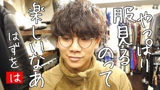 【古着屋】山下さんが働いている三軒茶屋のお店に遊びに行ってきた thumbnail