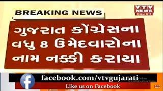 Big Story: ગુજરાત કોંગ્રેસના 8 લોકસભા સીટ માટે ઉંડેવારો નામ Final આજે સત્તાવાર જાહેર કરી શકે છે .