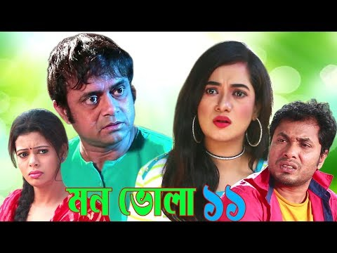 Mon Vola । মন ভোলা । Akhomo Hasan । Ep 11 । Bangla Comedy Natok । STM