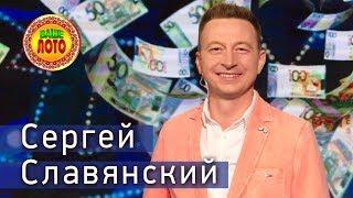 Сергей Славянский в телешоу Ваше Лото 2019