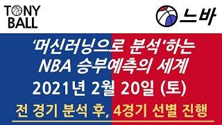 [NBA] 2021년 2월 20일 경기분석 | 머신러닝…