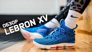 Обзор кроссовок Lebron 15