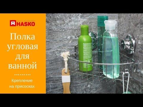 HASKO Полка угловая для ванной на вакуумных присосках