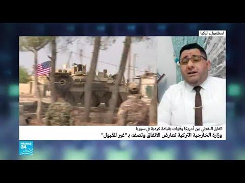 تنديد تركي بالاتفاق النفطي بين -قوات سوريا الديمقراطية- وشركة أمريكية  - نشر قبل 3 ساعة