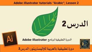 Adobe illustrator الدرس 2 للدورة التطبيقية لبرنامج
