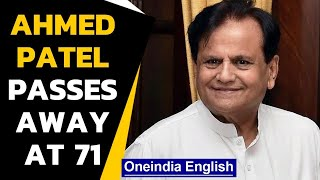 Veteran Congress leader Ahmed Patel passes away following Covid-19 complications | Oneindia News