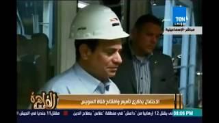 كاميرا مساء القاهرة ترصد إفتتاح السيسي العديد من المشروعات بقناة السويس في ذكري تأميم وإفتتاح القناة
