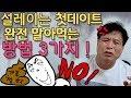 [깡나생일 Vlog] 여자친구 생일 데이트 코스 추천♥ 기념일엔 호캉스죠^^* / 쭌나커플