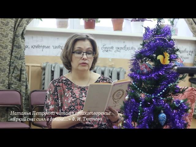 Изображение предпросмотра прочтения – НатальяПоварницына читает произведение «Яркий снег сиял вдолине» Ф.И.Тютчева