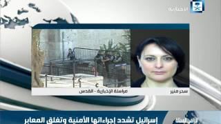 مراسلتنا في القدس: شلل تام يواجهه الفلسطينون بسبب عيد الغفران اليهودي والإجراءات التي تفرض عليهم