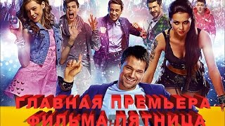Презентация фильма Пятница в Москве. Актеры фильма Пятница рассказали о своих эмоциях.