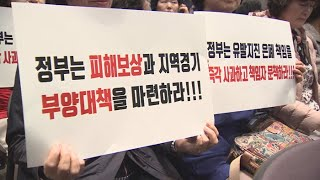 포항 지진은 '인재'…떠오르는 정부 책임론 / 연합뉴스TV (YonhapnewsTV)