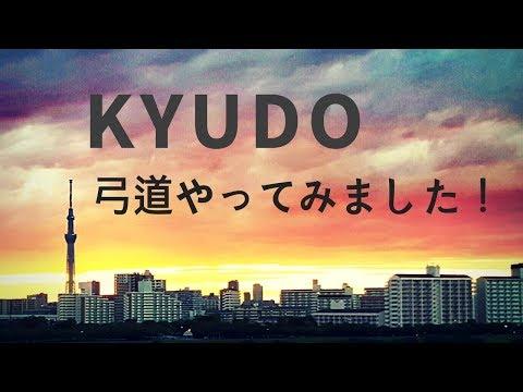 I tried beginners Kyudo