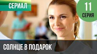 ▶️ Солнце в подарок 11 серия | Сериал / 2015 / Мелодрама