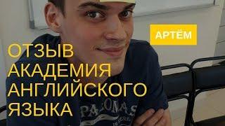 Отзыв об Академии Английского Языка Барнаул, Артем