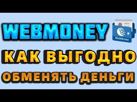 Обмен на Вебмани. WebMoney обменник. Как выгодно обменять валюты WMZ, WMR, WMP