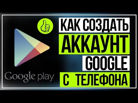 ✳Как Создать Аккаунт Google и Play Market с Телефона, Планшета  Гугл аккаунт и Плей Маркет