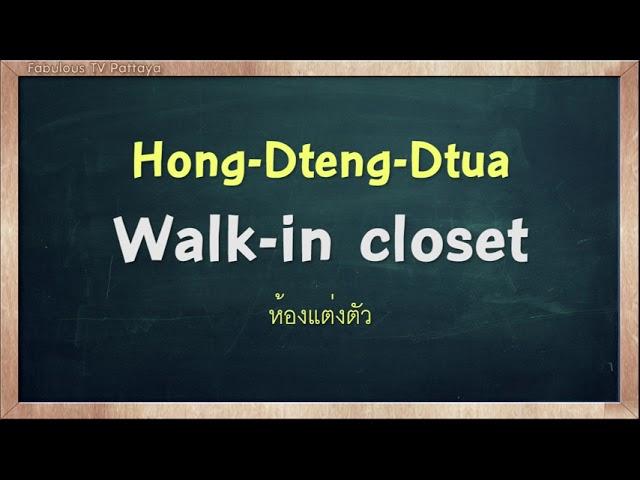 THAI TIME EP.622 Learn to speak thai, read thai, write thai Thai lesson