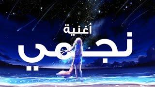 أغنية نجمي || أغنية ذات معاني كلمات مؤثرة | AMV | [ CLOVERS ]
