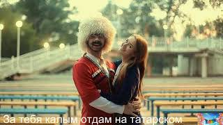 За тебя калым отдам на татарском