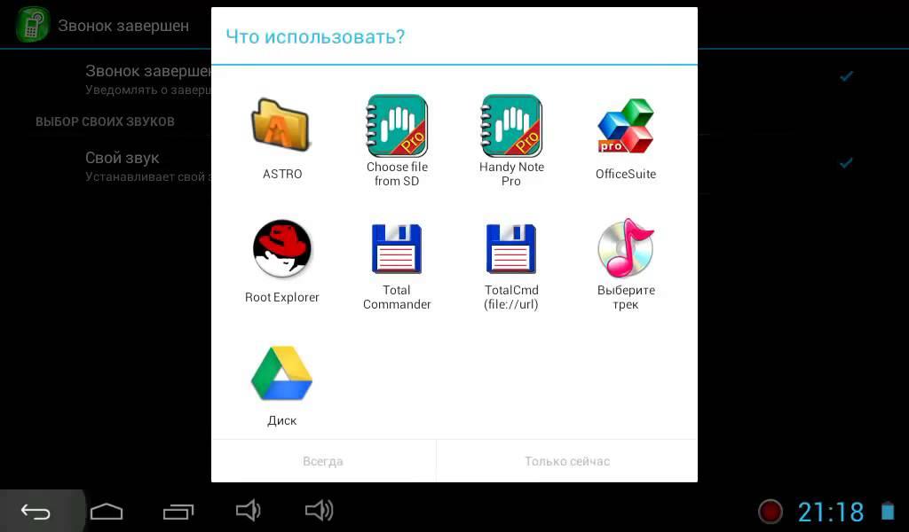 приложение говорящий телефон на андроид скачать бесплатно - фото 11