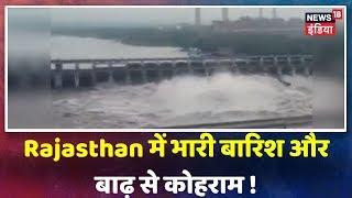 Rajasthan में कोटा बैराज से पानी छोड़ा गया, Chambal नदी खतरें के निशान के ऊपर