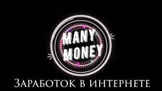 MONEY-BIRDS - ЗАРАБОТОК НА ПТИЧКАХ БЕЗ БАЛЛОВ.mp4