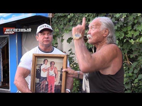 Секреты подготовки от тренера Шварценеггера, причем тут Стив Ривз и как в 88 лет быть в  отл. форме?