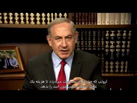 PM Netanyahu to the Iranian people: We are your friend not your enemy