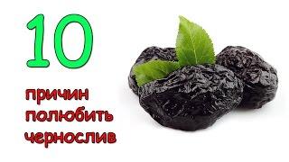 Чернослив. 10 причин полюбить чернослив.