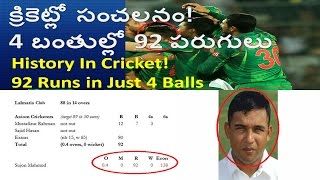 92 Runs in Just 4 Balls | Bowler Create world record in Cricket | Bowler concedes 92 Runs of 4 Balls
