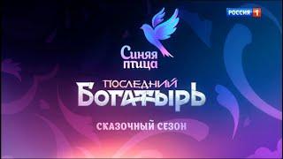 Синяя Птица. Сказочный сезон 2018