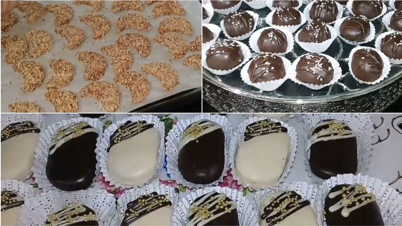 جديد??حلويات العيد ثلاثة أشكال حلوة سهلة سريعة واقتصادية هشة خطيرة كذوب في الفم