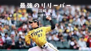 防御率1.01の男2019奪三振集 NPB 阪神タイガース 岩崎 優