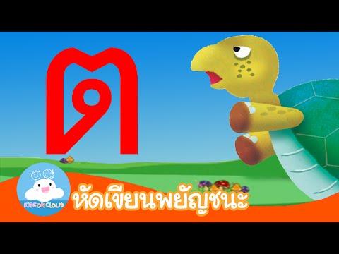 หัดเขียน ต เต่า by KidsOnCloud
