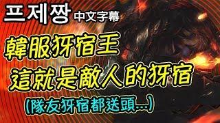 프제짱 中文 這就是敵隊的犽宿 韓服犽宿王來襲!我的犽宿隊友都只會送頭QQ 中文字幕  LoL英雄聯盟