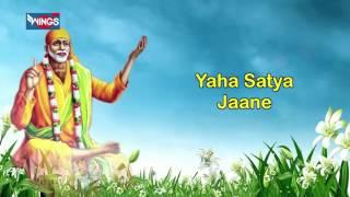 Download Hindi Video Songs - Sai Ke 11 Vachaan - Sai Baba Song With Lyrics by Pramod Medhi Shirdi