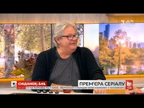 Реготали, плакали і обіймалися: Лев Сомов про серіал «СидорЕнки-СидОренки»