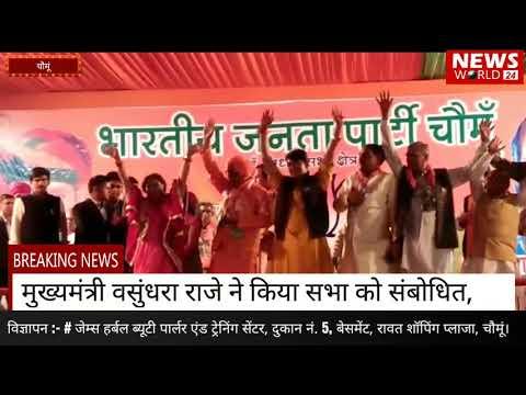 मुख्यमंत्री वसुंधरा राजे चौमू में। CM Vasundhara Raje। NewsWorld 24।