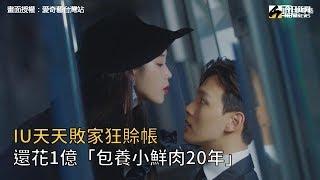 《德魯納酒店》IU天天敗家狂賒帳 花1億「包養呂珍九20年」