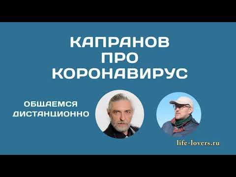 Коронавирус и карантин - время работы над собой?  - телефонный разговор с Алексеем Капрановым