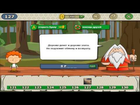 Загадки волшебная история ответы на уровень 127 игры загадки волшебная история