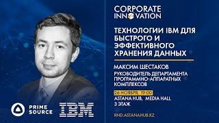Лекция на тему «Технологии IBM для быстрого и эффективного хранения данных»