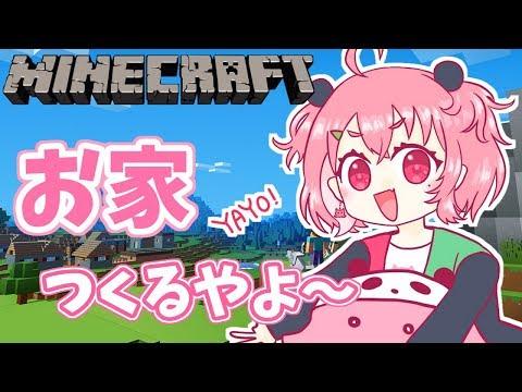 【Minecraft】おされな新居つくるやよ~!【笹木咲/にじさんじ】