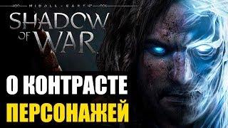 Shadow of War: Талион и Келебримбор. Контраст и развитие персонажей в сюжете игры