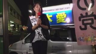 青木愛さん(生活の党)参院選最終日最終街頭演説(王子駅北口)の模様...